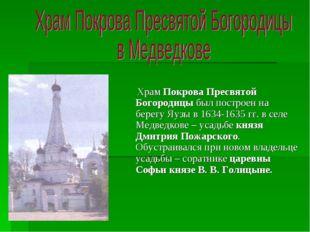 Храм Покрова Пресвятой Богородицы был построен на берегу Яузы в 1634-1635 гг