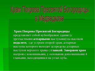 Храм Покрова Пресвятой Богородицы представляет собой кубообразное здание (с