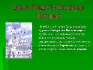 В 1652 г. в Москве была построена церковь Рождества Богородицы в Путинках. В