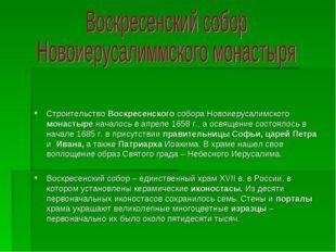 Строительство Воскресенского собора Новоиерусалимского монастыре началось в