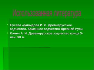 Бусева -Давыдова И. Л. Древнерусское зодчество. Каменное зодчество Древней Р