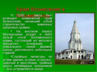 Храм Вознесения в Коломенском В 1532 г. здесь был возведен знаменитый храм Во