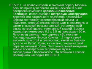 В 1532 г. на правом крутом и высоком берегу Москвы-реки по приказу великого к