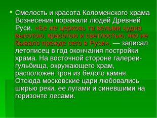 Смелость и красота Коломенского храма Вознесения поражали людей Древней Руси.