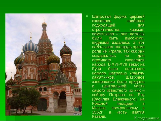 Шатровая форма церквей оказалась наиболее подходящей для строительства храмов...