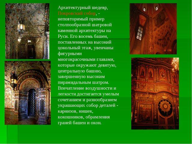 Архитектурный шедевр, Покровский собор, - неповторимый пример столпообразной...