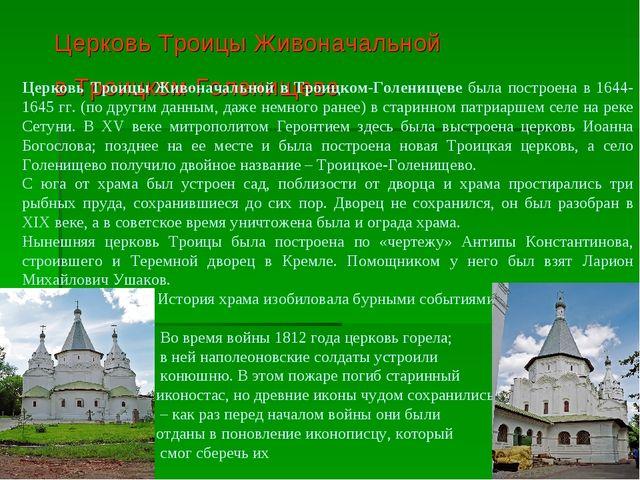 Церковь Троицы Живоначальной в Троицком-Голенищеве Церковь Троицы Живоначальн...