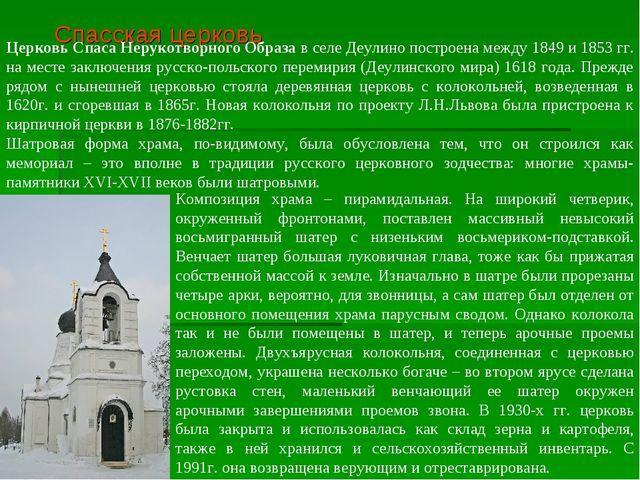 Спасская церковь Церковь Спаса Нерукотворного Образа в селе Деулино построена...