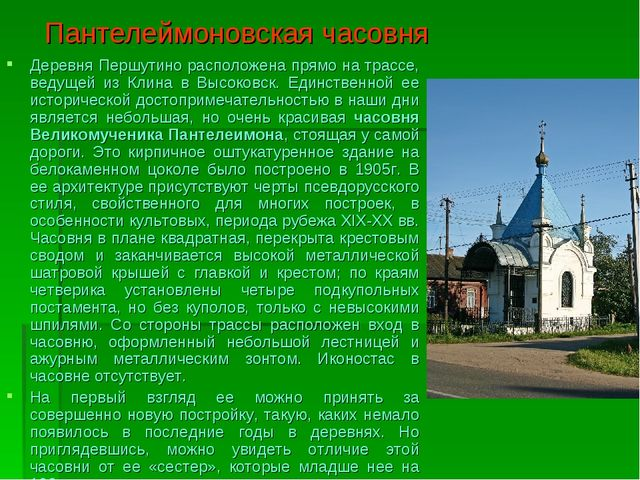 Пантелеймоновская часовня Деревня Першутино расположена прямо на трассе, веду...