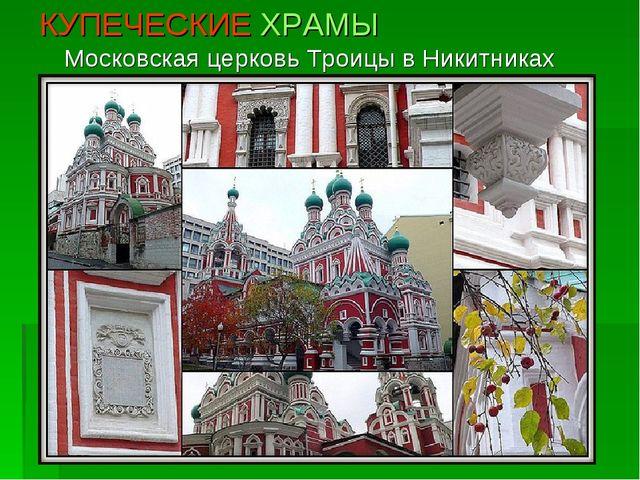 КУПЕЧЕСКИЕ ХРАМЫ Московская церковь Троицы в Никитниках