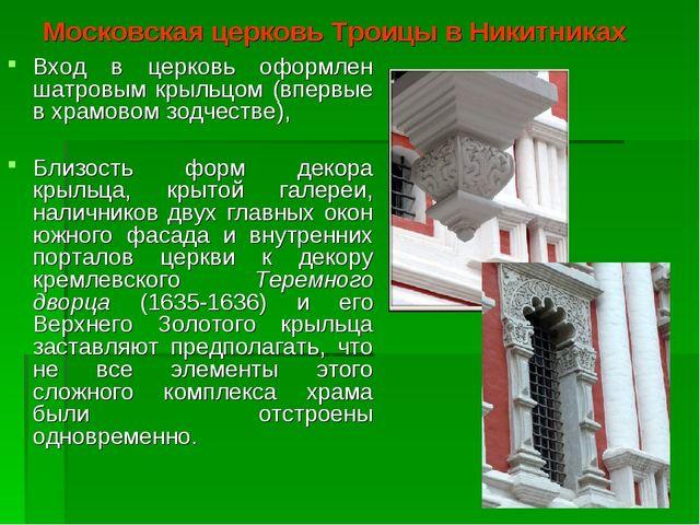 Московская церковь Троицы в Никитниках Вход в церковь оформлен шатровым крыль...