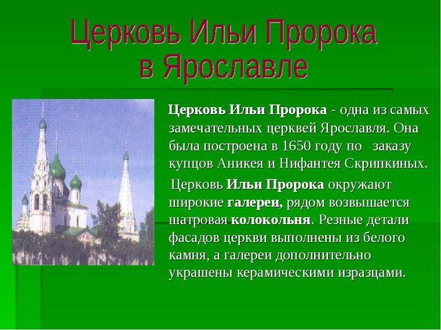Церковь Ильи Пророка - одна из самых замечательных церквей Ярославля. Она бы...