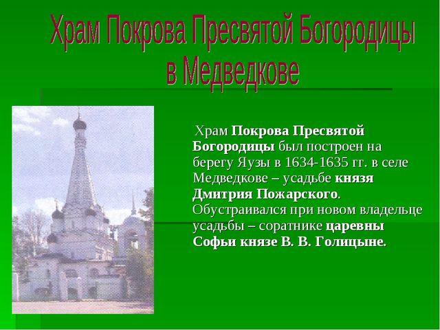Храм Покрова Пресвятой Богородицы был построен на берегу Яузы в 1634-1635 гг...