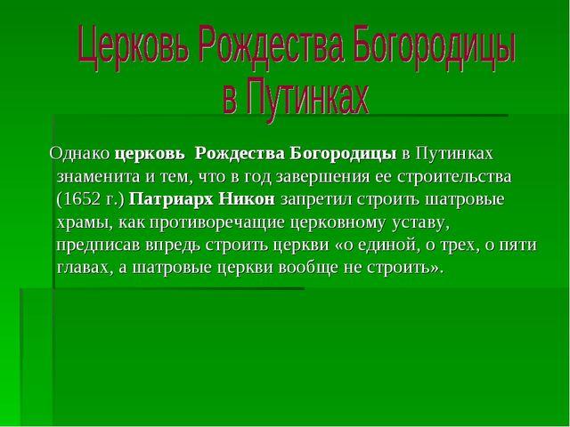 Однако церковь Рождества Богородицы в Путинках знаменита и тем, что в год за...