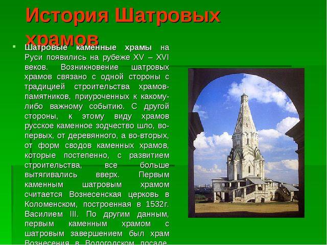 История Шатровых храмов Шатровые каменные храмы на Руси появились на рубеже X...