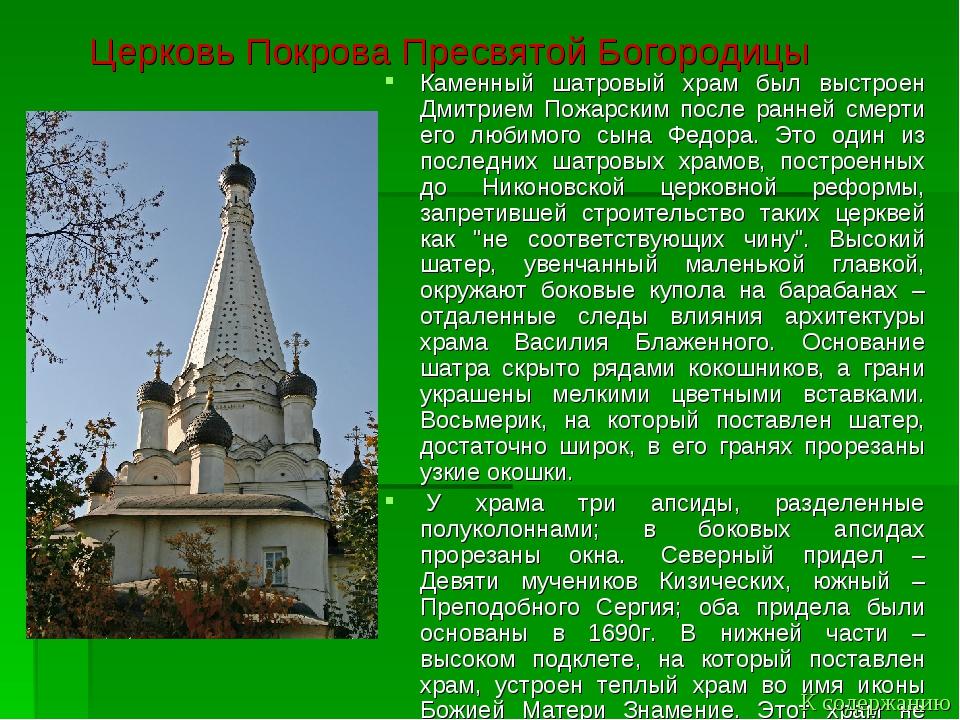 Церковь Покрова Пресвятой Богородицы Каменный шатровый храм был выстроен Дмит...