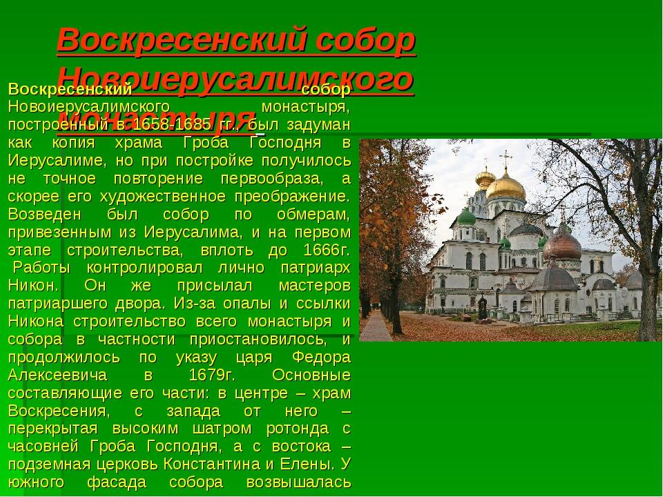 Воскресенский собор Новоиерусалимского монастыря Воскресенский собор Новоиеру...