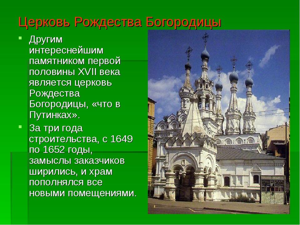 Церковь Рождества Богородицы Другим интереснейшим памятником первой половины...