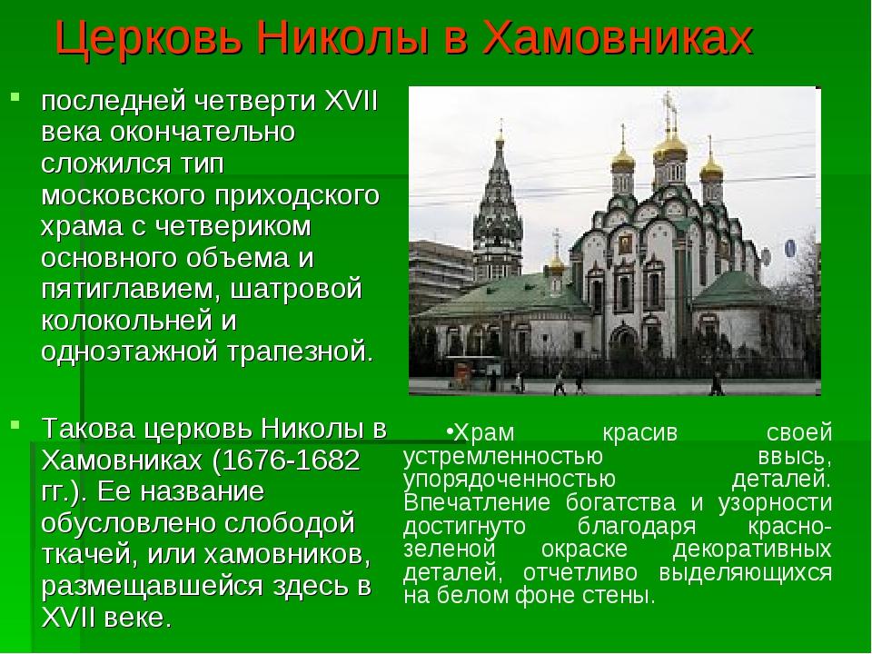 Церковь Николы в Хамовниках последней четверти XVII века окончательно сложилс...