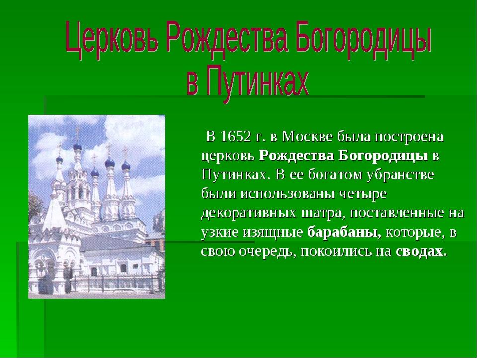 В 1652 г. в Москве была построена церковь Рождества Богородицы в Путинках. В...