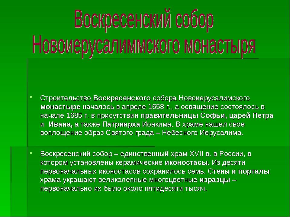 Строительство Воскресенского собора Новоиерусалимского монастыре началось в...