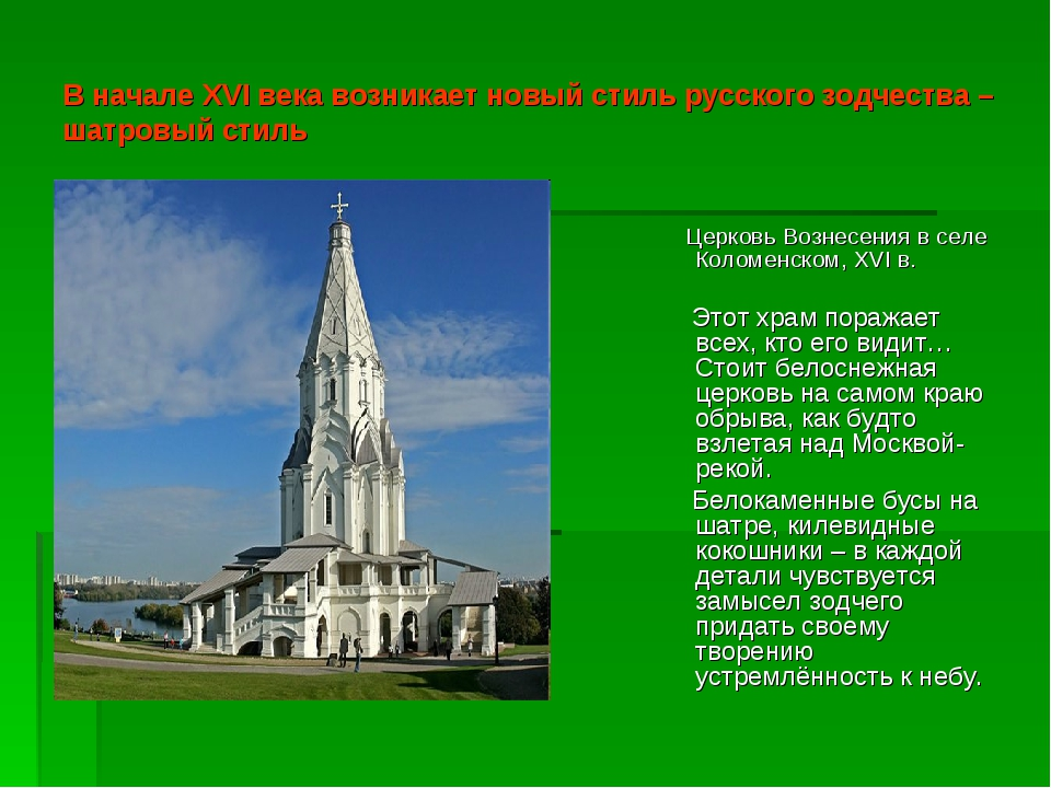 В начале XVI века возникает новый стиль русского зодчества – шатровый стиль Ц...