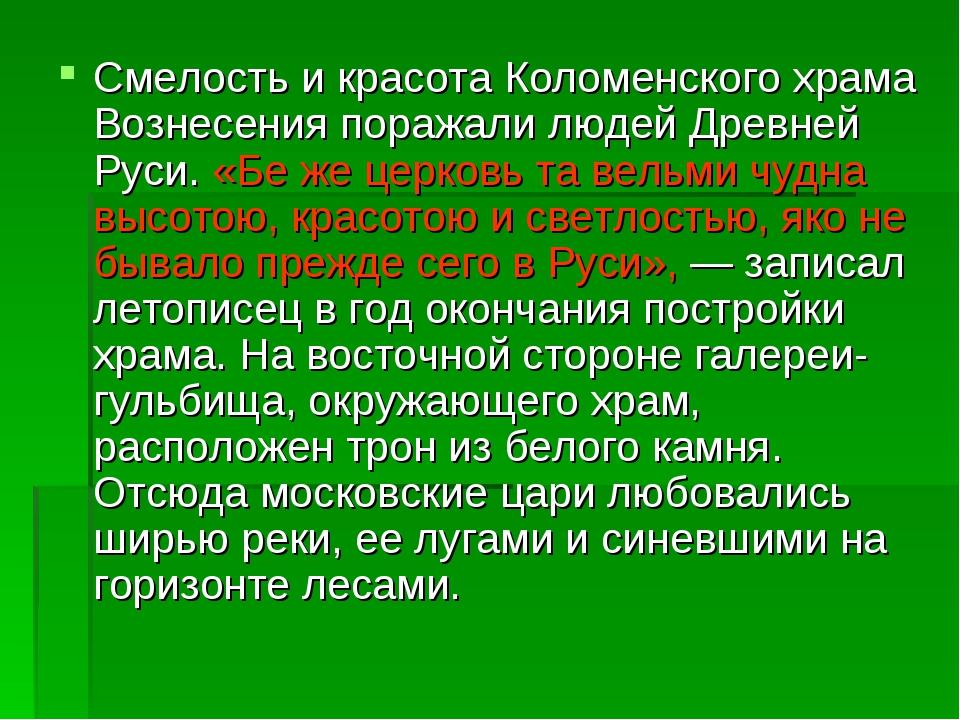 Смелость и красота Коломенского храма Вознесения поражали людей Древней Руси....