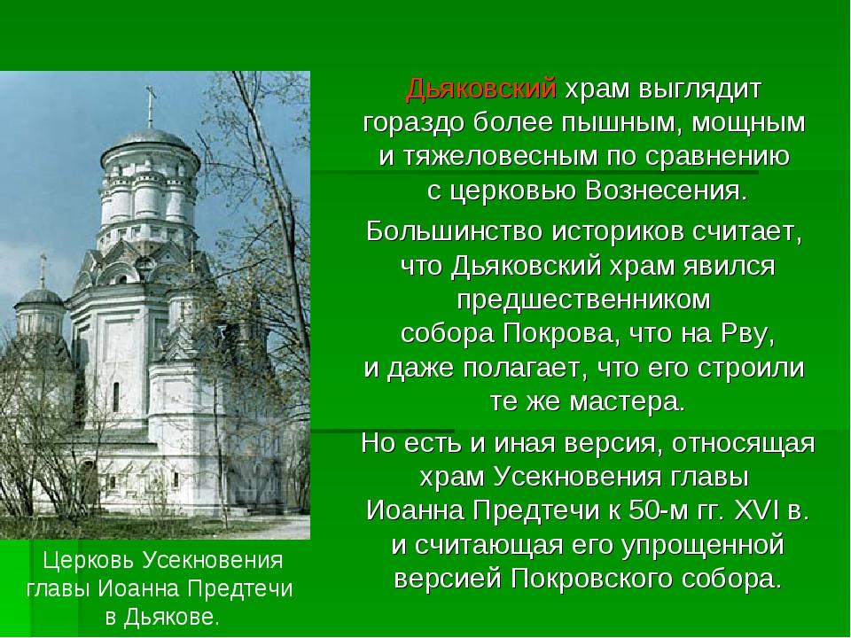 Дьяковский храм выглядит гораздо более пышным, мощным и тяжеловесным по сравн...
