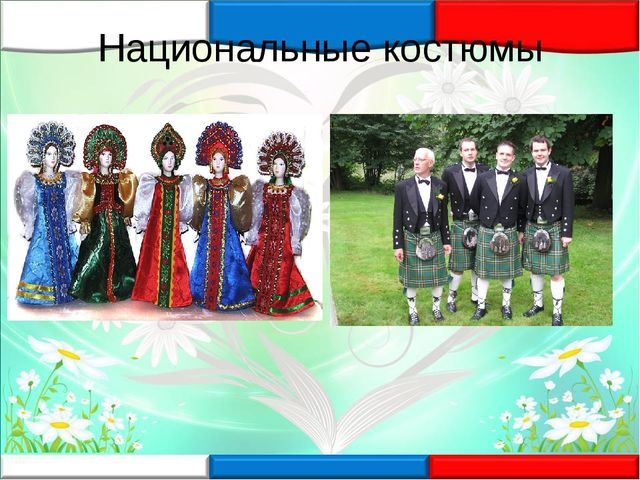 Национальные костюмы