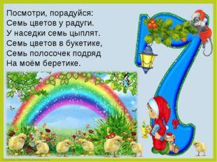 Посмотри, порадуйся: Семь цветов у радуги. У наседки семь цыплят. Семь цветов