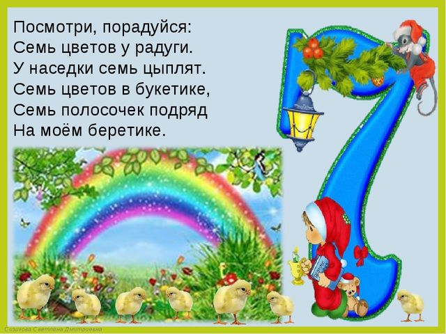 Посмотри, порадуйся: Семь цветов у радуги. У наседки семь цыплят. Семь цветов...