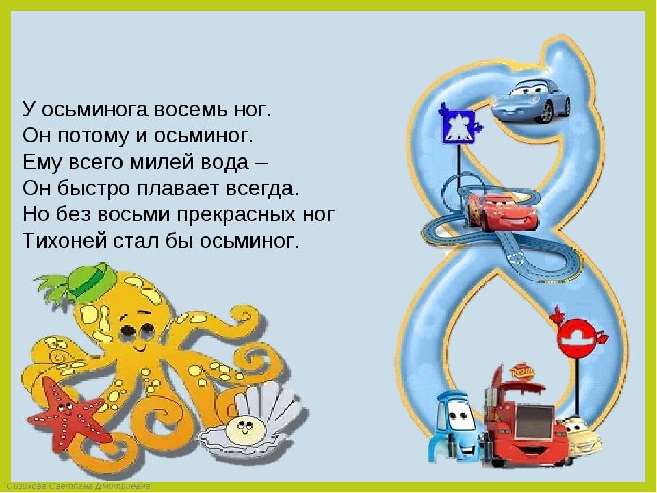 У осьминога восемь ног. Он потому и осьминог. Ему всего милей вода – Он быстр...