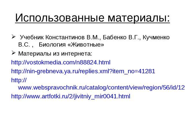 Использованные материалы: Учебник Константинов В.М., Бабенко В.Г., Кучменко В...