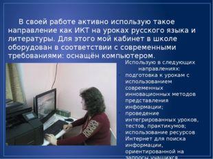 В своей работе активно использую такое направление как ИКТ на уроках русског