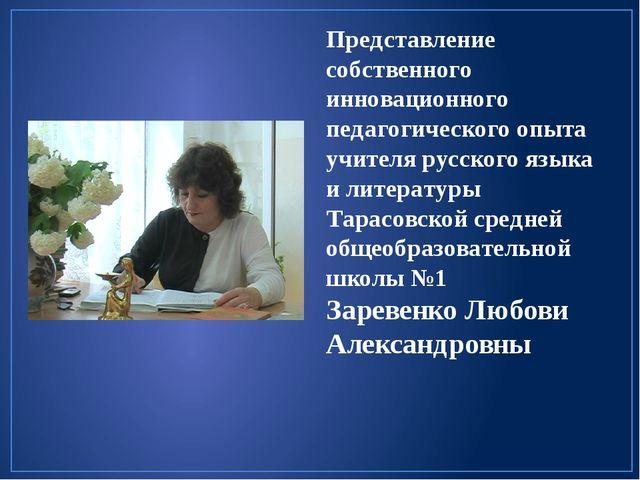 Представление собственного инновационного педагогического опыта учителя русск...