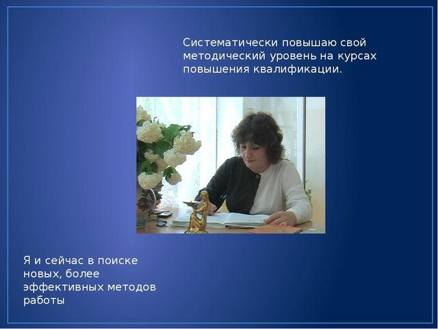 Систематически повышаю свой методический уровень на курсах повышения квалифик...