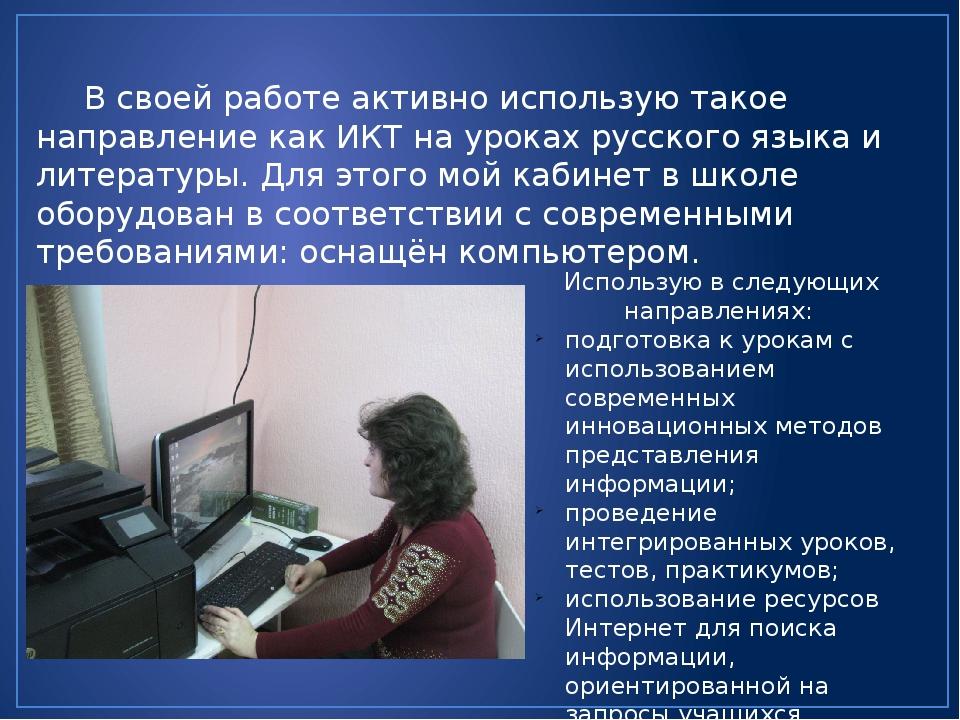 В своей работе активно использую такое направление как ИКТ на уроках русског...