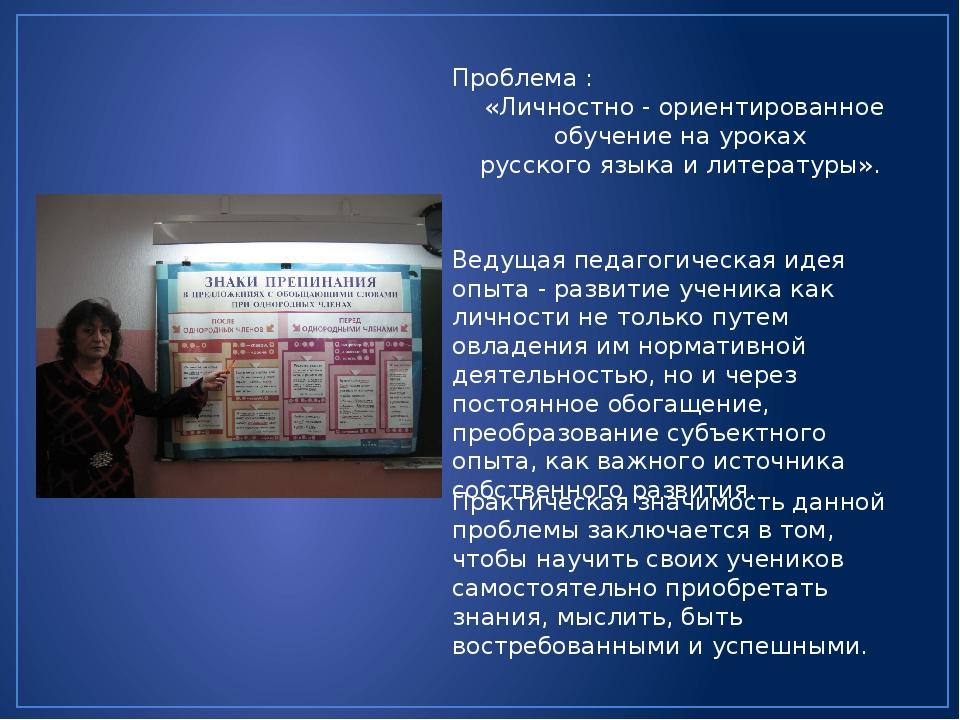 Проблема : «Личностно - ориентированное обучение на уроках русского языка и л...