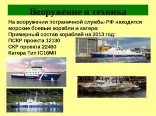 Вооружение и техника На вооружении пограничной службы РФ находятся морские бо