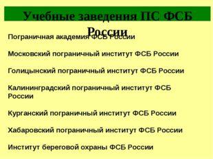 Учебные заведения ПС ФСБ России Пограничная академия ФСБ России Московский по
