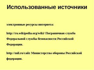 Использованные источники электронные ресурсы интернета: http://ru.wikipedia.o