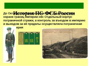 История ПС ФСБ России До Октябрьской революции 1917 года службу по охране гр