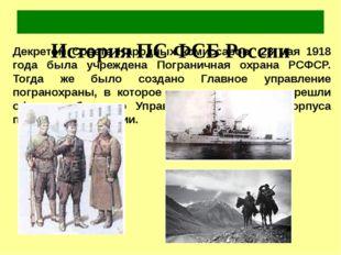 История ПС ФСБ России Декретом Совета Народных комиссаров 28 мая 1918 года б