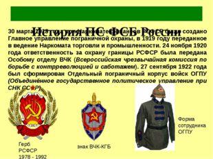 История ПС ФСБ России 30 марта 1918 года при Наркомате финансов РСФСР было с