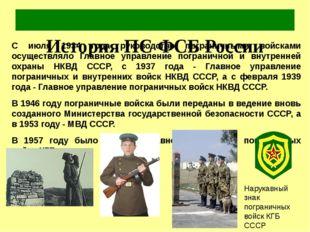 История ПС ФСБ России С июля 1934 года руководство пограничными войсками осу