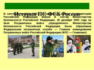 История ПС ФСБ России В сентябре-октябре 1992 г. пограничные войска на терри