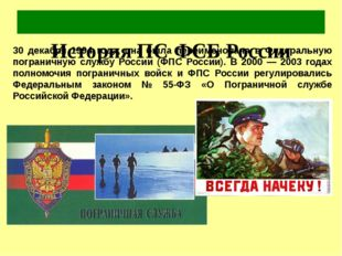 История ПС ФСБ России 30 декабря 1994 года, она была переименована в Федерал