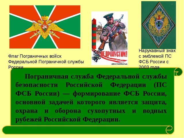 Пограничная служба Федеральной службы безопасности Российской Федерации (ПС...