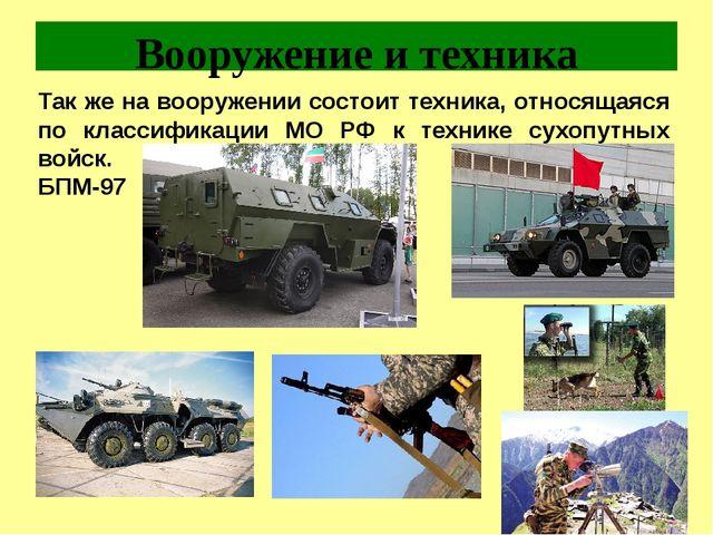 Вооружение и техника Так же на вооружении состоит техника, относящаяся по кла...