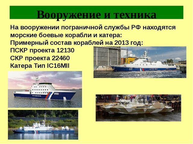Вооружение и техника На вооружении пограничной службы РФ находятся морские бо...